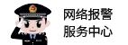 网络报警服务中心